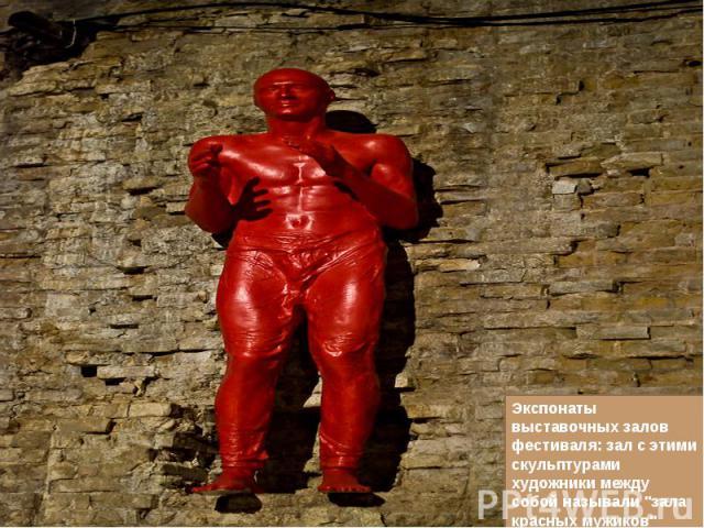 Экспонаты выставочных залов фестиваля: зал с этими скульптурами художники между собой называли