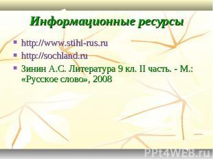 Информационные ресурсыhttp://www.stihi-rus.ruhttp://sochland.ruЗинин А.С. Литера