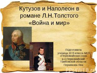 Кутузов и Наполеон в романе Л.Н.Толстого «Война и мир» Подготовила ученица 10 В