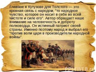 """Главное в Кутузове для Толстого — это кровная связь с народом, """"то народное чувс"""