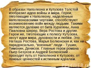 В образах Наполеона и Кутузова Толстой изобразил идею войны и мира. Герои, тягот