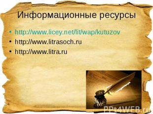 Информационные ресурсы http://www.licey.net/lit/wap/kutuzovhttp://www.litrasoch.
