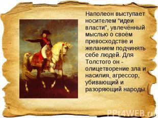 """Наполеон выступает носителем """"идеи власти"""", увлечённый мыслью о своём превосходс"""