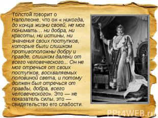 Толстой говорит о Наполеоне, что он « никогда, до конца жизни своей, не мог пони