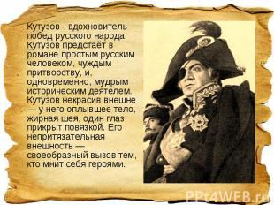 Кутузов - вдохновитель побед русского народа. Кутузов предстаёт в романе простым