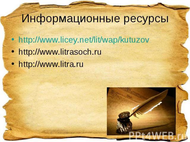 Информационные ресурсы http://www.licey.net/lit/wap/kutuzovhttp://www.litrasoch.ruhttp://www.litra.ru