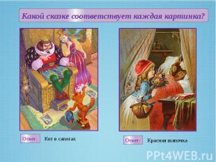 Какой сказке соответствует каждая картинка?