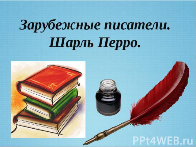 Зарубежные писатели. Шарль Перро