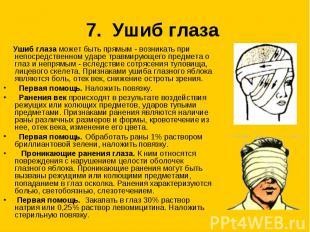 7. Ушиб глаза Ушиб глаза может быть прямым - возникать при непосредственном удар