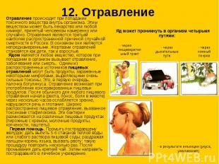 12. Отравление Отравление происходит при попадании токсичного вещества внутрь ор