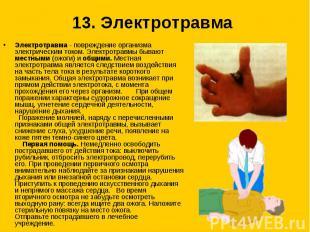 13. Электротравма Электротравма - повреждение организма электрическим током. Эле