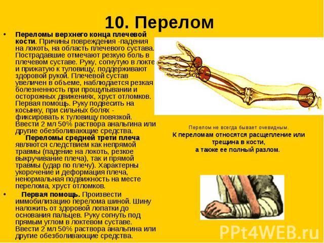 10. Перелом Переломы верхнего конца плечевой кости. Причины повреждения -падения на локоть, на область плечевого сустава. Пострадавшие отмечают резкую боль в плечевом суставе. Руку, согнутую в локте и прижатую к туловищу, поддерживают здоровой рукой…