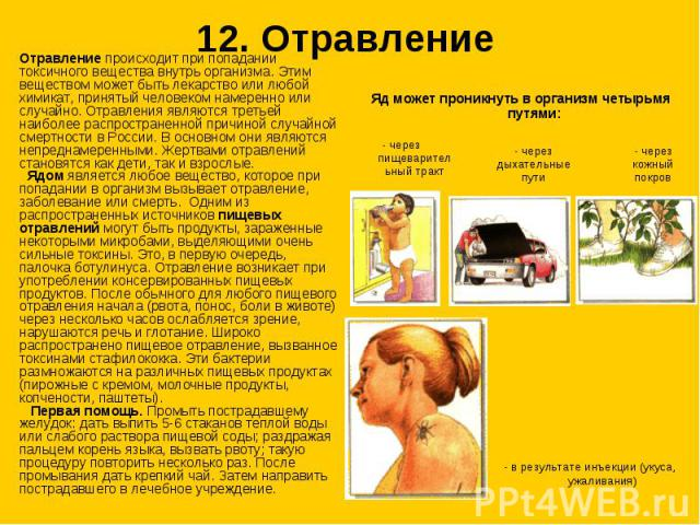 12. Отравление Отравление происходит при попадании токсичного вещества внутрь организма. Этим веществом может быть лекарство или любой химикат, принятый человеком намеренно или случайно. Отравления являются третьей наиболее распространенной причиной…