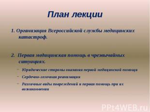 План лекции1. Организация Всероссийской службы медицинских катастроф.2. Первая м