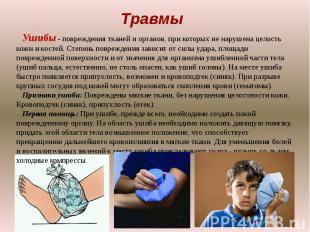 Травмы Ушибы - повреждения тканей и органов, при которых не нарушена целость кож