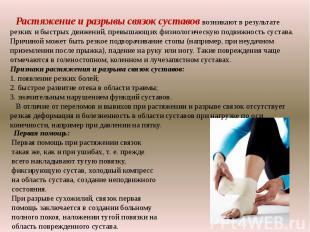 Растяжение и разрывы связок суставов возникают в результате резких и быстрых дви