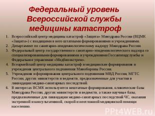 Федеральный уровень Всероссийской службы медицины катастрофВсероссийский центр м