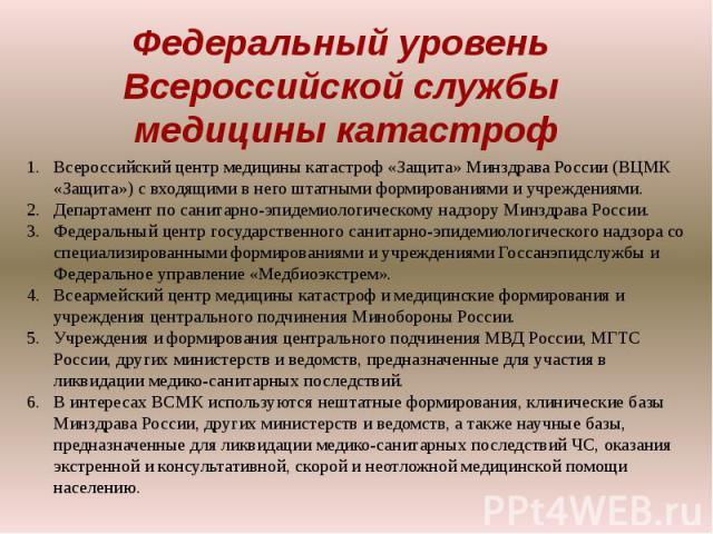 Федеральный уровень Всероссийской службы медицины катастрофВсероссийский центр медицины катастроф «Защита» Минздрава России (ВЦМК «Защита») с входящими в него штатными формированиями и учреждениями. Департамент по санитарно-эпидемиологическому надзо…