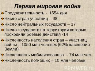 Первая мировая войнаПродолжительность - 1554 дняЧисло стран участниц – 38Число н