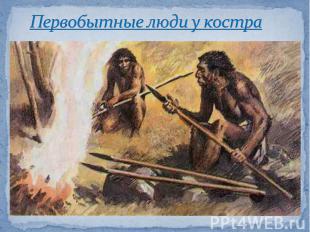 Первобытные люди у костра
