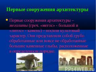 Первые сооружения архитектуры Первые сооружения архитектуры – мегалиты (греч. «м