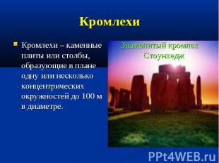 КромлехиКромлехи – каменные плиты или столбы, образующие в плане одну или нескол