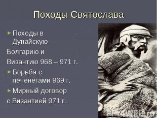 Походы СвятославаПоходы в Дунайскую Болгарию и Византию 968 – 971 г.Борьба с печ
