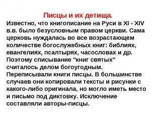 Писцы и их детища.Известно, что книгописание на Руси в XI - XIV в.в. было безусл