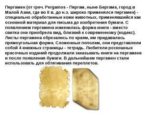 Пергамен (от греч. Pergamos - Пергам, ныне Бергама, город в Малой Азии, где во I