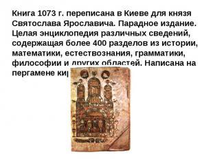 Книга 1073 г. переписана в Киеве для князя Святослава Ярославича. Парадное издан