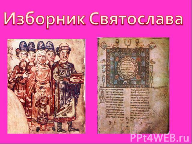 Изборник Святослава
