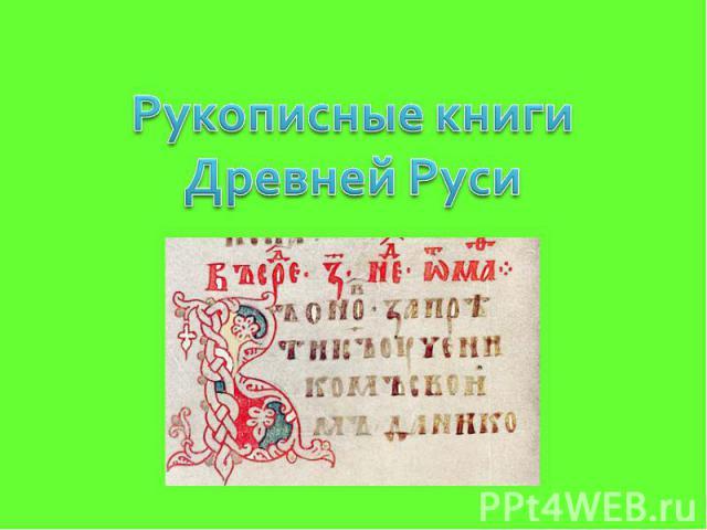 Рукописные книгиДревней Руси