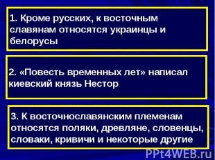 1. Кроме русских, к восточным славянам относятся украинцы и белорусы2. «Повесть