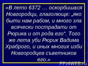 """«В лето 6372 … оскорбишася Новгородци, глаголюще: """"яко быти нам рабом, и много з"""