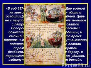 «В год 6374 (866). Пошли Аскольд и Дир войной на греков…, множество христиан уби