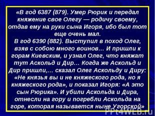 «В год 6387 (879). Умер Рюрик и передал княжение свое Олегу — родичу своему, отд