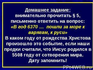 Домашнее задание:внимательно прочитать § 5,письменно ответить на вопрос:«В год 6