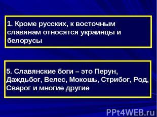 1. Кроме русских, к восточным славянам относятся украинцы и белорусы5. Славянски