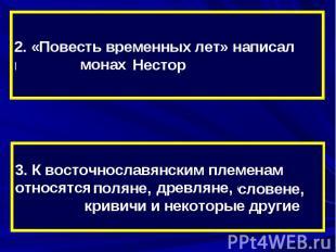 2. «Повесть временных лет» написал киевский князь Нестор3. К восточнославянским