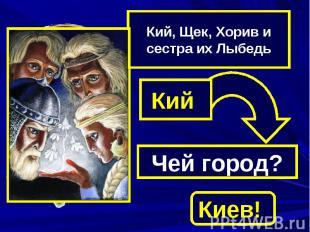 Кий, Щек, Хорив и сестра их ЛыбедьЧей город?