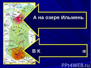 А на озере ИльменьсловенеВ Киеве жили поляне