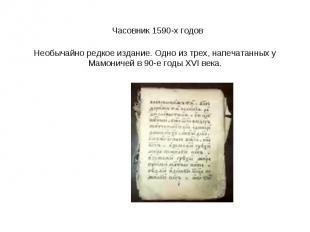 Часовник 1590-х годовНеобычайно редкое издание. Одно из трех, напечатанных у М