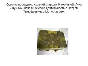 Одно из последних изданий старших Мамоничей, Луки и Кузьмы, начавших свою деятел