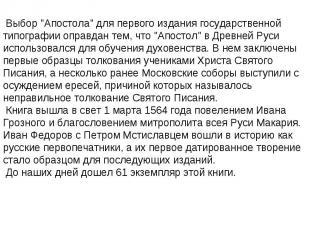 """Выбор """"Апостола"""" для первого издания государственной типографии оправдан тем, чт"""