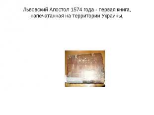 Львовский Апостол 1574 года - первая книга, напечатанная на территории Украины.