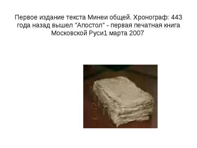 Первое издание текста Минеи общей. Хронограф: 443 года назад вышел