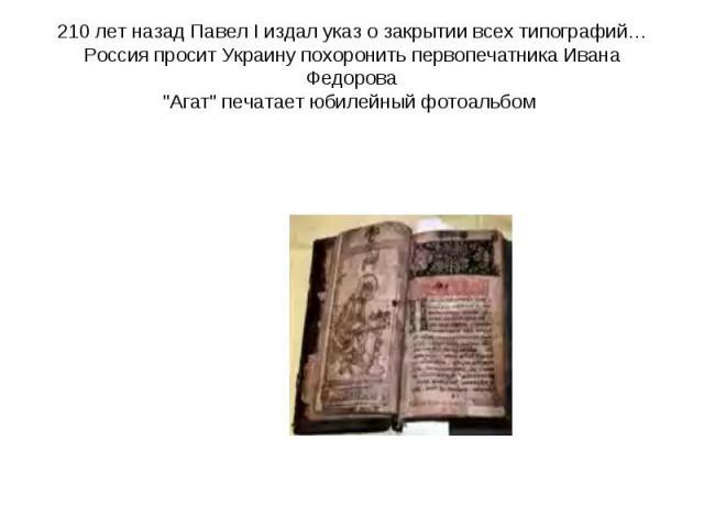 210 лет назад Павел I издал указ о закрытии всех типографий…Россия просит Украину похоронить первопечатника Ивана Федорова