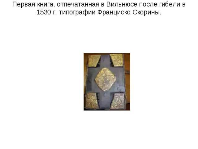 Первая книга, отпечатанная в Вильнюсе после гибели в 1530 г. типографии Франциско Скорины.