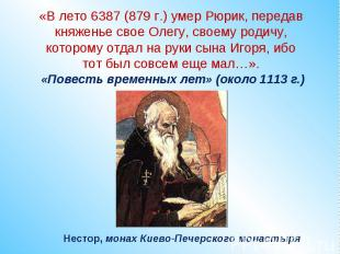 «В лето 6387 (879 г.) умер Рюрик, передав княженье свое Олегу, своему родичу, ко