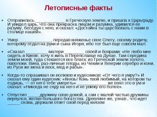 Летописные фактыОтправилась ____________ в Греческую землю, и пришла к Царьграду